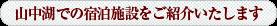 富士・山中湖 ペンション・旅館・民宿組合会 | 山中湖でのお泊まりなら加盟宿で